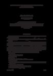 Accord du 18 mars 2008 - application/pdf