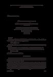 Accord du 19 décembre 2007 - application/pdf