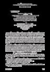 Accord du 11 décembre 2015 - application/pdf