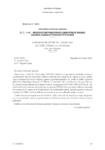 lettre d'adhésion du 29 mars 2018 - application/pdf
