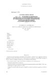 Accord du 15 janvier 2019 - application/pdf