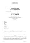 Accord du 14 mars 2019 - application/pdf
