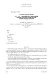 Accord du 26 mars 2019 relatif à la désignation de l'OPCO interindustriel (OPCO 2I)