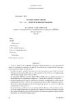Accord du 13 décembre 2018 relatif à la désignation d'un opérateur de compétences (OPCO)