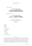 Accord du 8 février 2019 relatif au regroupement des branches