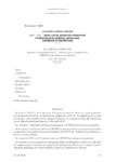 Accord du 4 mars 2019 relatif à la désignation de l'opérateur de compétences (OPCO entreprises de proximité)