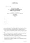 Accord du 11 octobre 2018 relatif à la désignation de l'opérateur de compétences (OPCA PEPSS)