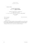 Adhésion par lettre du 19 février 2019 de la CFE-CGC santé social à l'accord désignant l'opérateur de compétences OPCO PEPSS