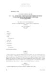 Accord du 30 novembre 2018 relatif à la désignation de l'opérateur de compétences (OPCO)