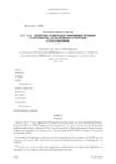 Avenant n° 1 du 27 février 2019 à l'accord du 30 novembre 2018 relatif à la désignation de l'opérateur de compétences (OPCO des entreprises de proximité « secteur 10 »)