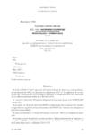 Accord du 13 mars 2019 relatif à la désignation de l'opérateur de compétences (OPCO des entreprises de proximité)