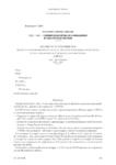 Accord du 30 novembre 2018 - application/pdf