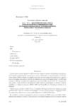 Avenant n° 79 du 21 novembre 2018 relatif à la désignation de l'opérateur de compétences (OPCO)