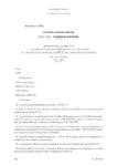 Avenant du 11 mars 2019 à l'accord du 5 novembre 2018 relatif à la désignation de l'opérateur de compétences (OPCO des entreprises de proximité)