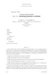 Accord du 19 novembre 2018 relatif à la désignation de l'opérateur de compétences (OPCO)